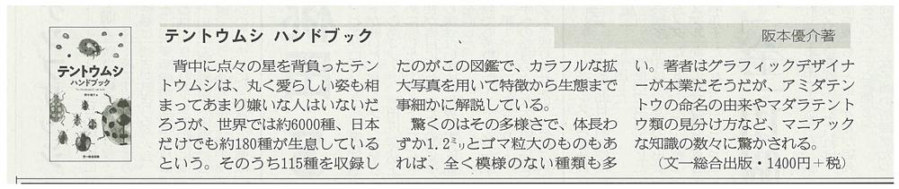 20180826産経新聞書評.jpg