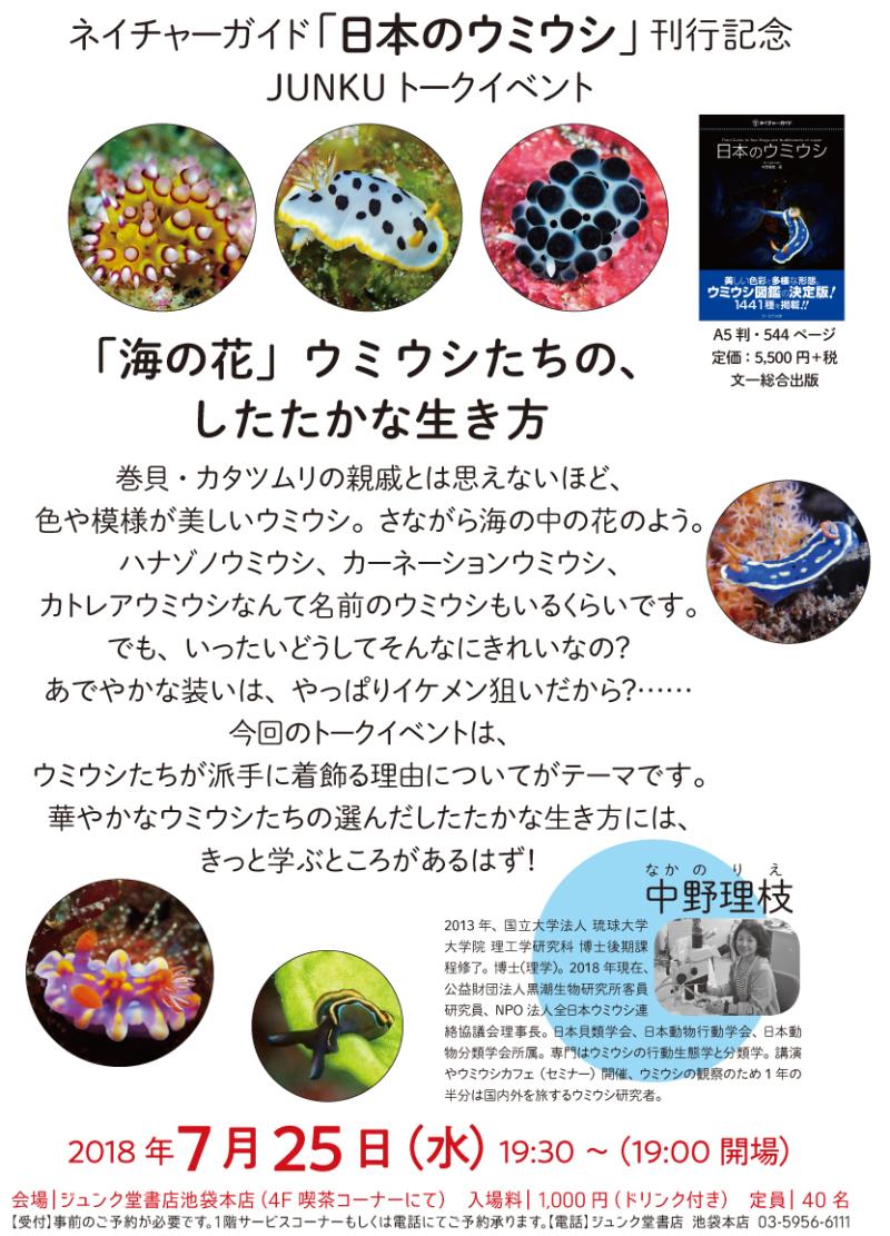 ジュンク堂書店池袋本店_日本のウミウシトークショー.jpg