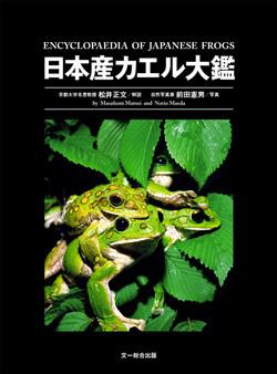 日本産カエル大鑑.jpg