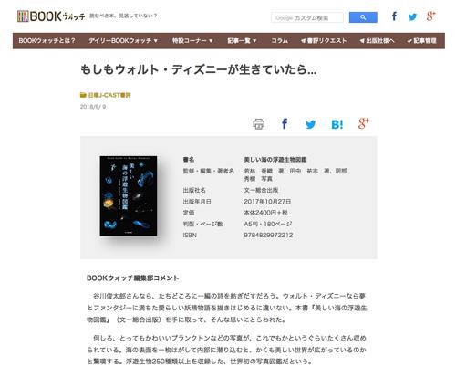 bookwatch_fuyu.png