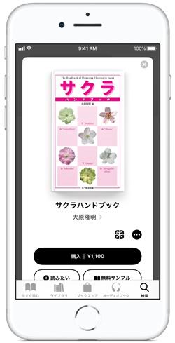 0181-6_iPhone.jpg