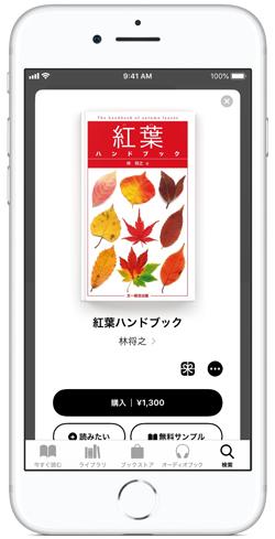 0187-8_iPhone.jpg