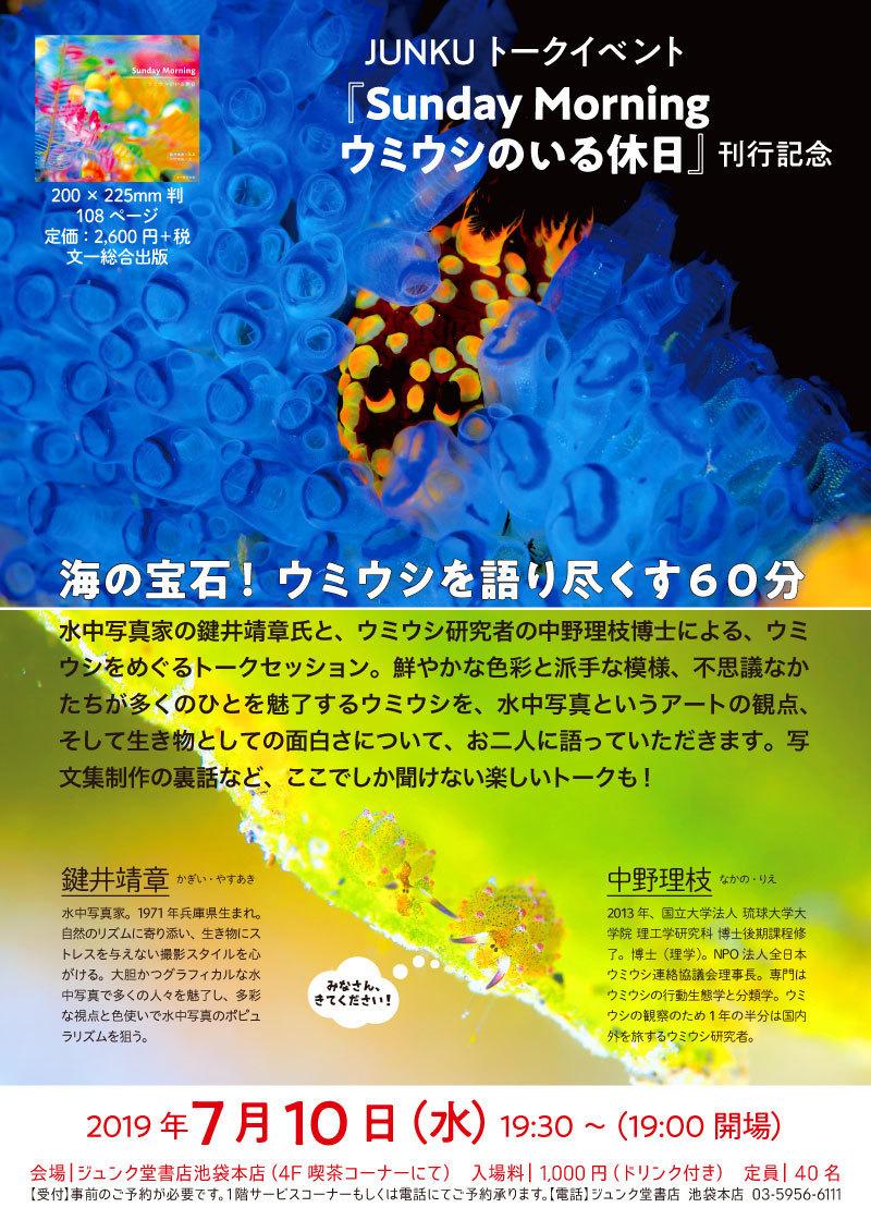 ジュンク堂トークイベント20190710.jpg