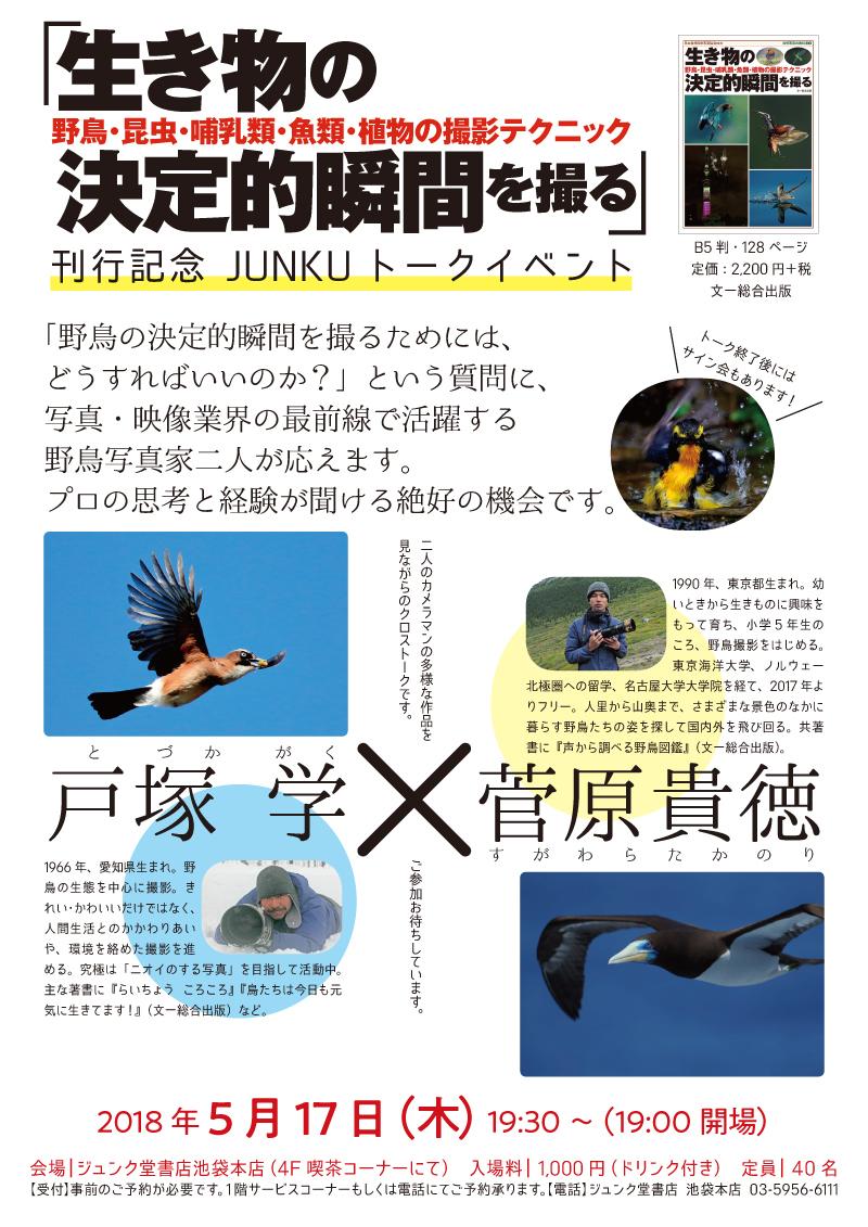 ジュンク堂ポスター180517用.jpg