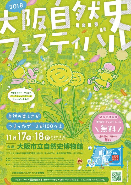 大阪自然史博.jpg