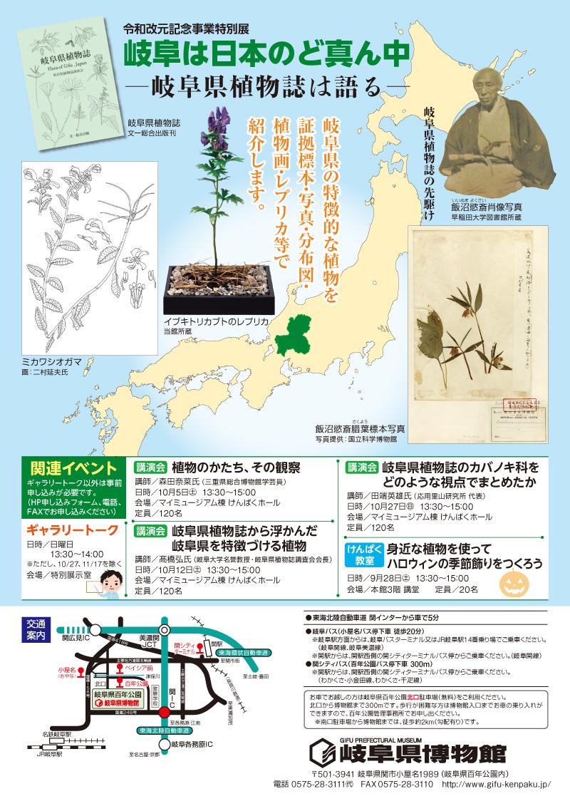 岐阜県博物館_特別展2.jpg