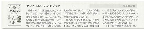 産経新聞20180826書評.jpg