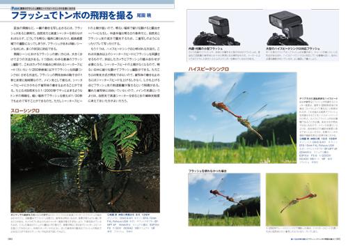 自然写真の教科書2_3.jpg