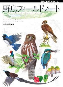 野鳥フィールドノート.jpg