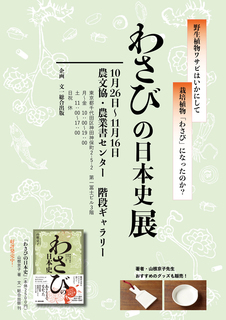 wasabi_poster.jpg